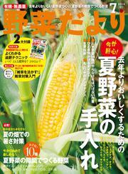 野菜だより (7月号)