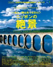 別冊Discover Japan TRAVEL 一生に一度は見ておきたいニッポンの絶景 (2014/05/20)
