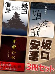 坂口安吾3冊セット 『黒田如水』『織田信長』『堕落論』