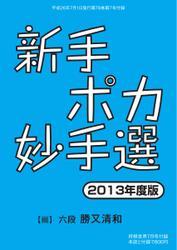 将棋世界 付録 (2014年7月号)