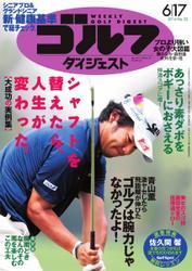 週刊ゴルフダイジェスト (2014/6/17号)