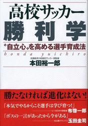 """高校サッカー勝利学 """"自立心""""を高める選手育成法"""