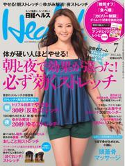 日経ヘルス (2014年7月号)