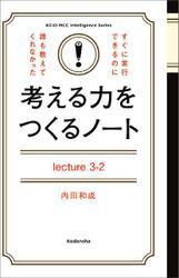 考える力をつくるノートLecture3-2 「最小の労力」で「最大の成果」をあげる方法――「仮説思考」
