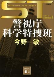 ST 警視庁科学特捜班 エピソード1<新装版>