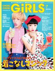 CHOKiCHOKi girls(チョキチョキガールズ) (7月号)