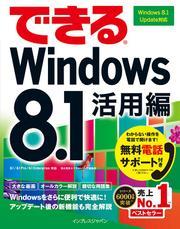 できるWindows 8.1 活用編 Windows 8.1 Update対応