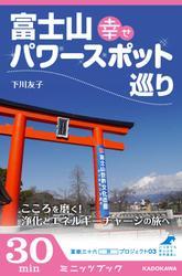 富士山 幸せパワースポット巡り こころを磨く! 浄化とエネルギーチャージの旅へ 富嶽三十六(冊)プロジェクト03