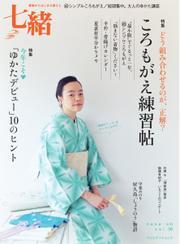 七緒(ななお) (Vol.38)
