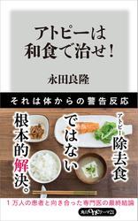 アトピーは和食で治せ!