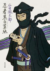 忍者黒白草紙