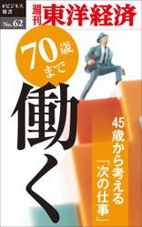 70歳まで働く 週刊東洋経済eビジネス新書No.62