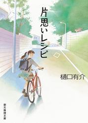片思いレシピ 柚木草平シリーズ10