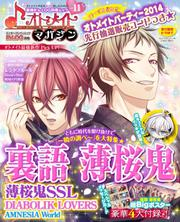 B's-LOG別冊 オトメイトマガジン vol.11