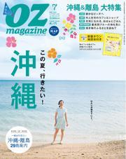 OZ magazine (オズマガジン) (2014年7月号)