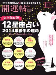 開運帖(かいうんちょう) (2014年8月号)