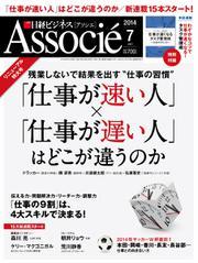 日経ビジネスアソシエ (2014年7月号)