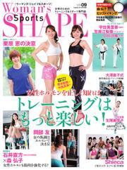 Woman's SHAPE&Sports(ウーマンズ・シェイプ&スポーツ) (vol.09)