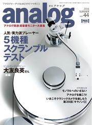 アナログ(analog) (vol.44)