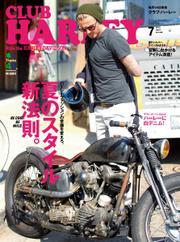 CLUB HARLEY(クラブハーレー) (Vol.168)