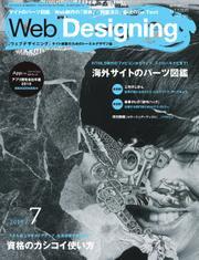 Web Designing(ウェブデザイニング) (2014年7月号)