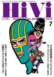 HiVi(ハイヴィ) (2014年7月号)