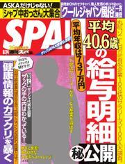 SPA! (2014年6/24号)