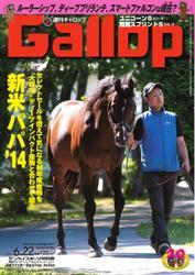 週刊Gallop(ギャロップ) (6月22日号)