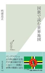 国旗で読む世界地図