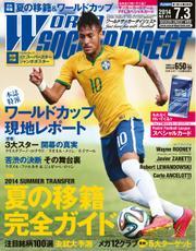 WORLD SOCCER DIGEST(ワールドサッカーダイジェスト) (7/3号)