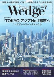 WEDGE(ウェッジ) (2014年7月号)