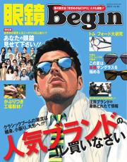 眼鏡Begin(ビギン) (Vol.16)