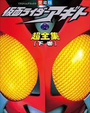 仮面ライダーアギト超全集 <下巻>