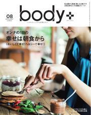 Body+(ボディプラス) (2014年8月号)