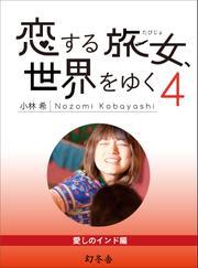 恋する旅女、世界をゆく (4) 愛しのインド編