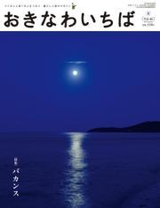 おきなわいちば Vol.46