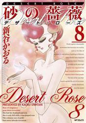 砂の薔薇 デザート・ローズ