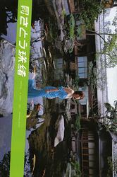 月刊 さとう珠緒 Special 月刊モバイルアクトレス完全版