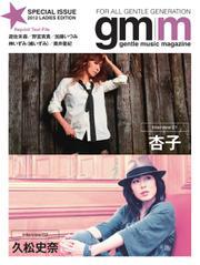 Gentle music magazine LADIES EDITION