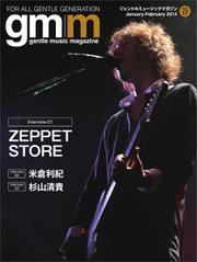 Gentle music magazine vol.17