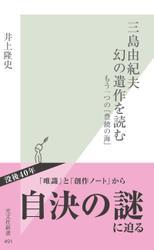 三島由紀夫 幻の遺作を読む~もう一つの『豊饒の海』~