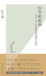 20世紀絵画~モダニズム美術史を問い直す~