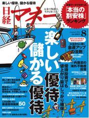日経マネー (2014年8月号)