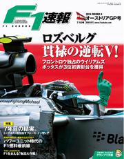 F1速報 (2014 Rd08 オーストリアGP号)