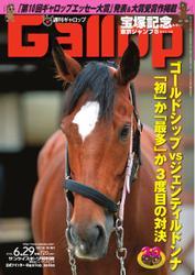 週刊Gallop(ギャロップ) (6月29日号)