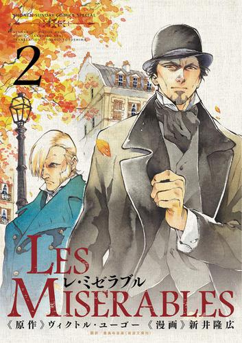 LES MISERABLES(2)