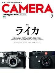 CAMERA magazine(カメラマガジン) (2014.7)