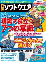 日経ソフトウエア (2014年8月号)