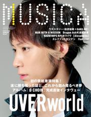 MUSICA(ムジカ) (2014年7月号)