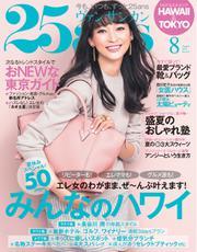25ans (ヴァンサンカン) (2014年8月号)